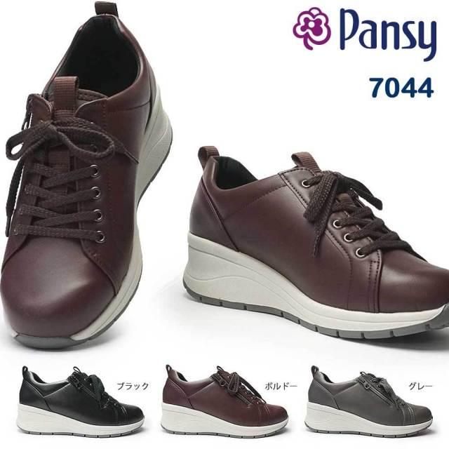 パンジー レディース ヒールスニーカー 7044 ファスナー 3E 抗菌防臭 EVA EEE 婦人 靴 クッションインソール 疲れにくい 着脱しやすい Pansy