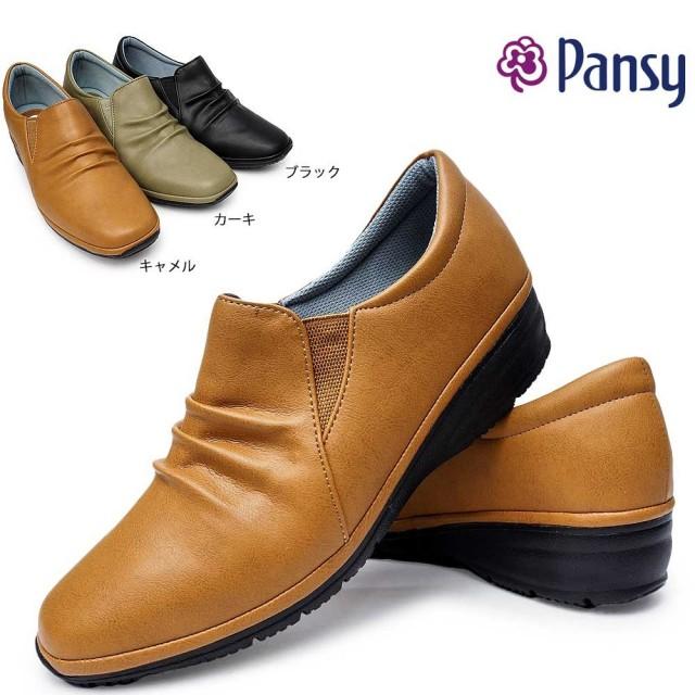 パンジー 4546 軽量 コンフォートシューズ 抗菌防臭加工 レディース スニーカー スリッポン ウォーキング Pansy 婦人靴 旅行 カジュアル