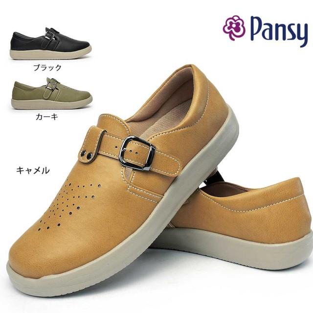パンジー 4566 軽量 コンフォートシューズ 抗菌防臭加工 レディース スニーカー スリッポン ゆったり 4E Pansy 婦人靴 旅行 カジュアル