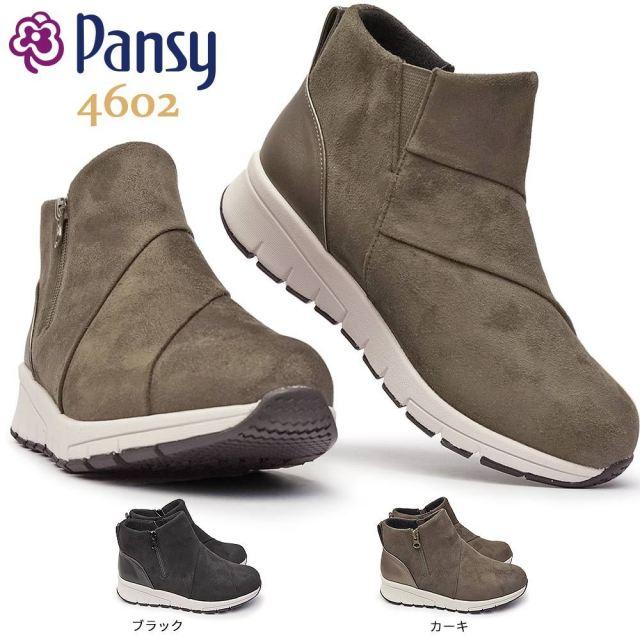 パンジー ブーツ ショート 4602 防水 保温 抗菌防臭加工 レディース 冬用 Pansy