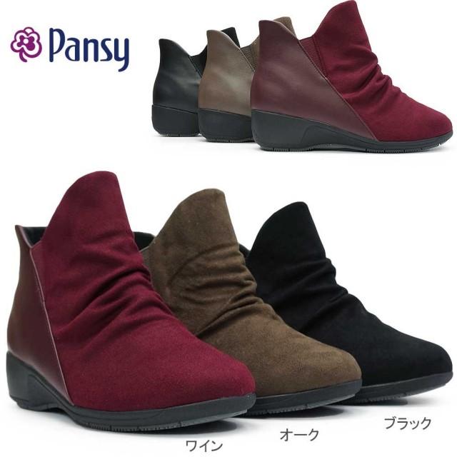 パンジー 4640 レディース カジュアルブーツ 生活防水 3E ショートブーツ スエード Pansy 4640 婦人靴