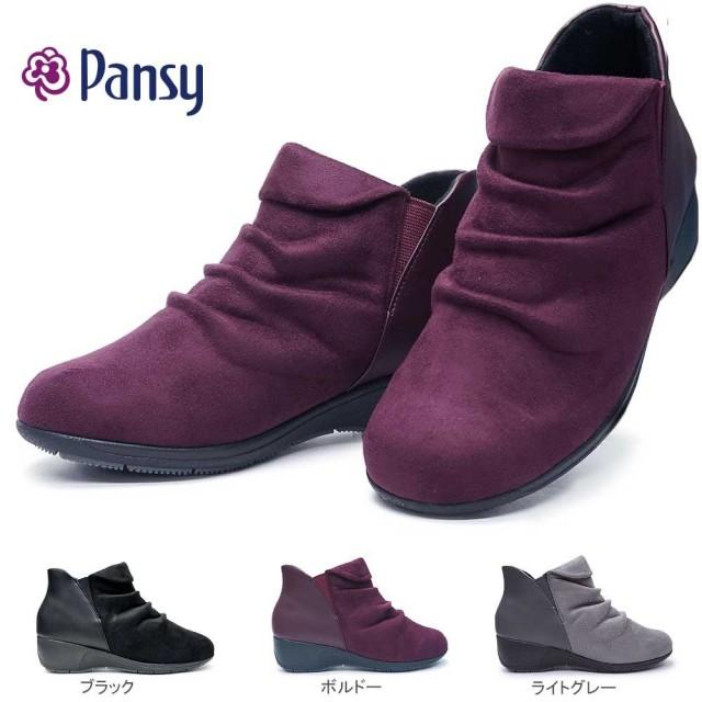 パンジー 4642 レディース ショートブーツ 生活防水 3E カジュアルブーツ 軽量 Pansy 婦人靴 スエード調