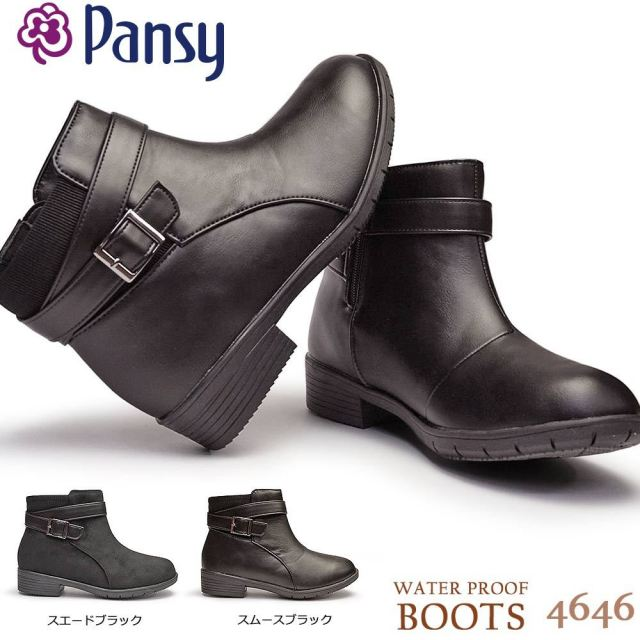 パンジー ブーツ ショート 4646 防水 保温 抗菌防臭加工 ベルト レディース 冬用 Pansy