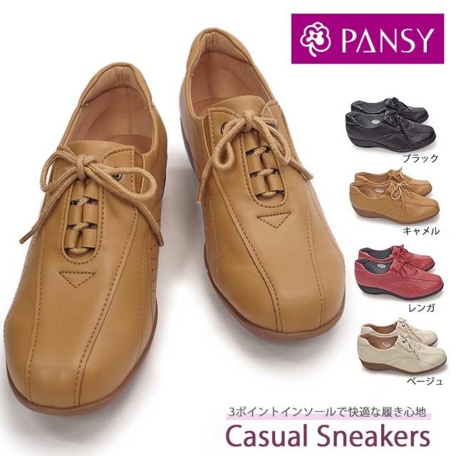 パンジー レディース コンフォートシューズ 4731 スニーカー 軽量 3E 抗菌防臭加工 Pansy 婦人靴 旅行