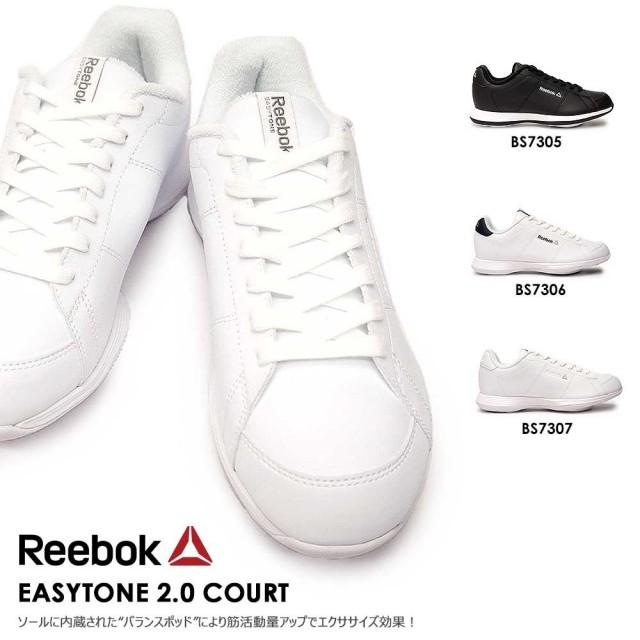 リーボック イージートーン 2.0 コート シェイプアップ レディーススニーカー エクササイズ Reebok EASYTONE 2.0 COURT BS7305 BS7306 BS7307