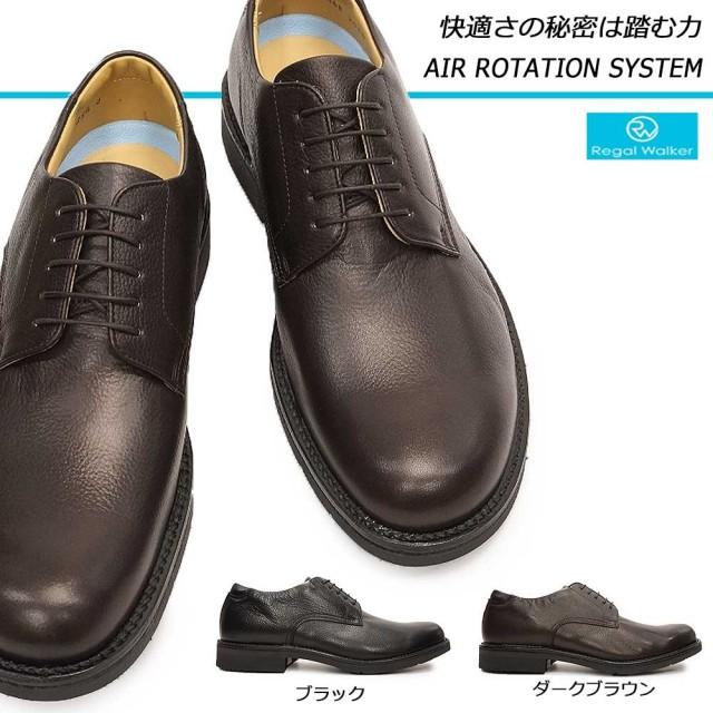 リーガル 靴 ウォーキングシューズ 237W コンフォート エアローテンションシステム 幅広 日本製 REGAL Walker 蒸れない 呼吸する靴