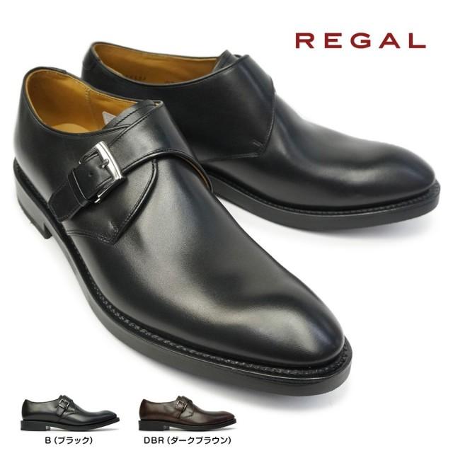 リーガル 靴 07RR ビジネスシューズ モンクストラップ グッドイヤーウエルト式 日本製 紳士靴 本革 REGAL 07RRBG Made in Japan