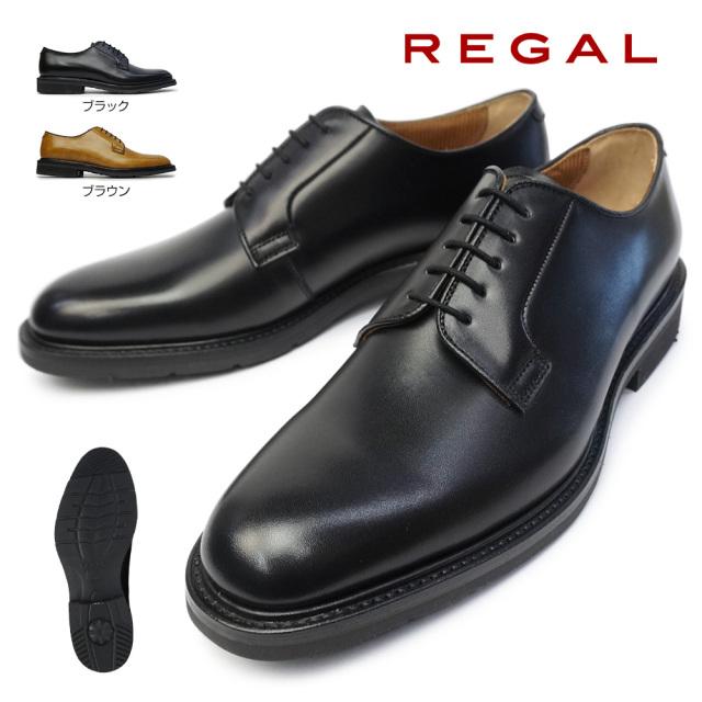 リーガル メンズ 蒸れない靴 14TR プレーントゥ ビジネスシューズ 本革 日本製 Regal 14TRBH Made in Japan