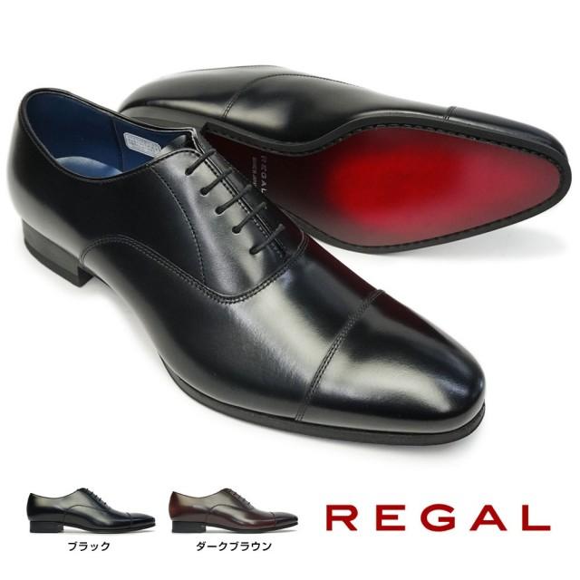 リーガル 靴 メンズ 21VR ストレートチップ ビジネスシューズ 日本製 ロングノーズ 内羽根 紳士靴 本革 REGAL 21VRBC Made in Japan