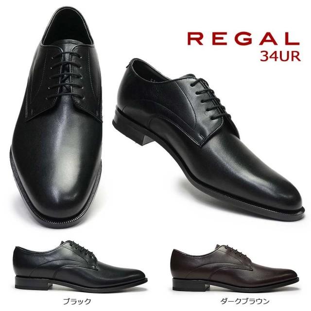 リーガル メンズ 靴 プレーントウ 34UR 本革 コンフォート ビジネスシューズ 日本製 REGAL 34URBB Made in Japan