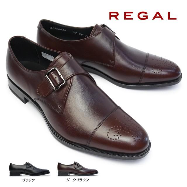 リーガル 靴 37UR メンズ ビジネスシューズ モンクストラップ メダリオン 紳士靴 本革 日本製 REGAL 37URBB Made in Japan