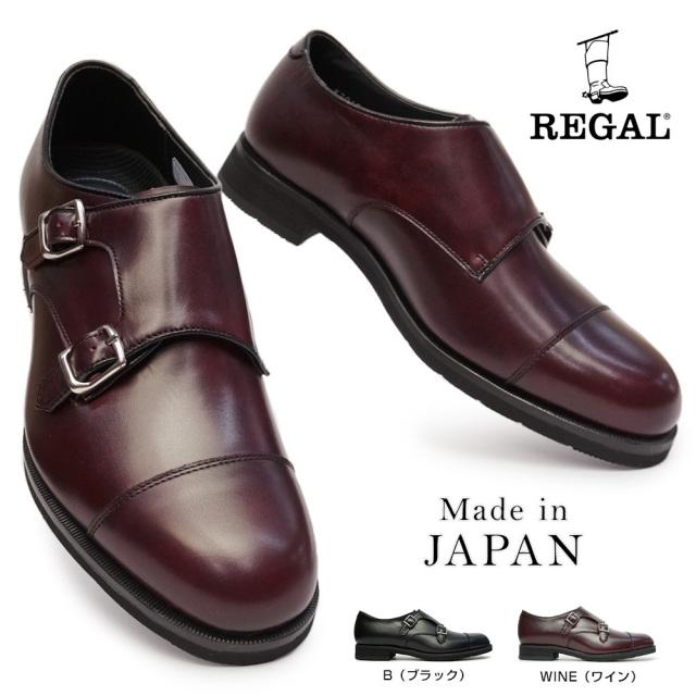 リーガル メンズ 37WR ダブルモンクストラップ ビジネスシューズ 紳士靴 本革 日本製 REGAL 37WRBE Made in Japan