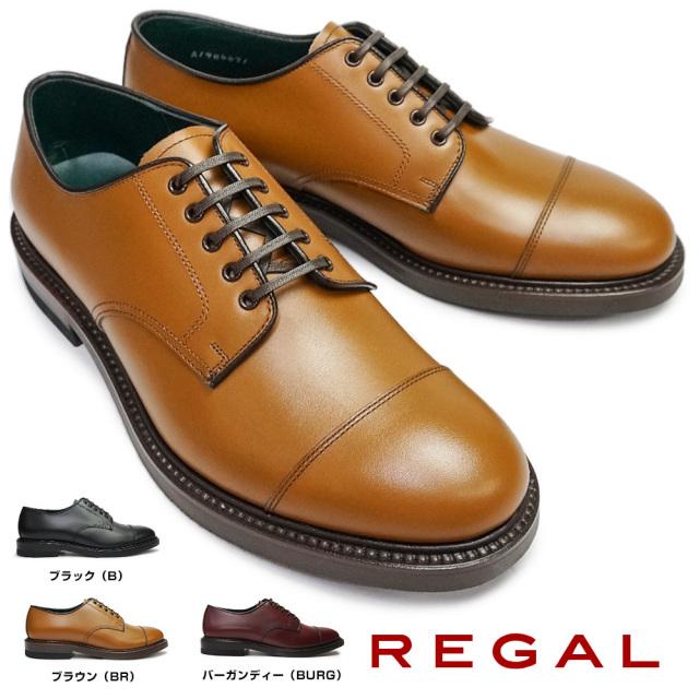 リーガル 靴 50UR ビジネスシューズ ストレートチップ 外羽根 グッドイヤーウエルト式 日本製 紳士靴 本革 REGAL 50URBG Made in Japan
