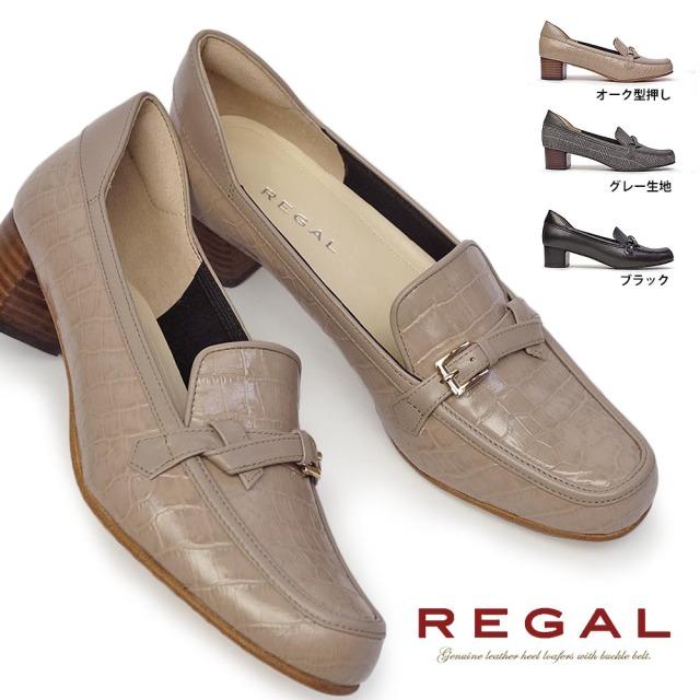 リーガル 靴 レディース パンプス F05N 本革 ローファー ヒール バックルベルト 通勤 レザー REGAL オフィス