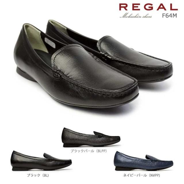 リーガル 靴 レディース F64M モカシン フラット パンプス 黒 ネイビー 本革 通勤 レザー カジュアル REGAL 本革 ローヒール フラット