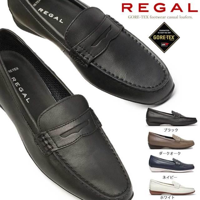 リーガル 靴 レディース ローファー F86M 本革 ゴアテックス ローヒール パンプス フラット 通勤 レザー REGAL カジュアル REGAL 黒 白 通学 モカシン