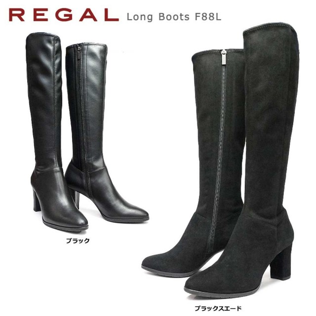 リーガル ブーツ レディース 靴 F88L ロング ストレッチ 合皮 生地 本革 黒 ブラック 日本製 REGAL レザー ハイヒール スエード