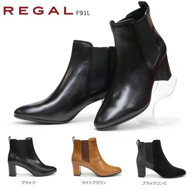 リーガル 靴 レディース ショートブーツ F91L レザー ヒール ショートブーツ カジュアル サイドゴア 本革 REGAL