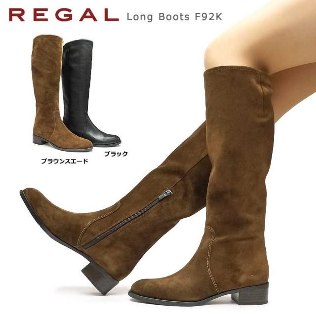 リーガル ブーツ レディース 靴 F92K ロング ローヒール 本革 黒 ブラウン スエード カジュアル REGAL レザー