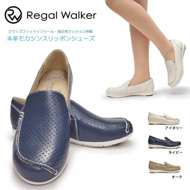 リーガル レディース 本革シューズ HB49 スリッポン モカシン リーガルウォーカー カジュアル REGAL Walker 旅行靴 フラット レザー ウォーキング