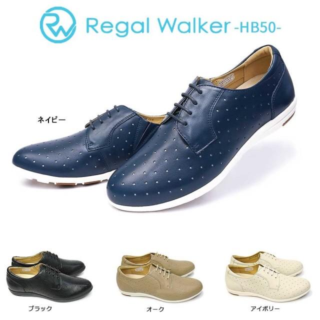 リーガル レディース 本革シューズ HB50 スニーカー リーガルウォーカー カジュアル REGAL Walker 旅行靴 フラット レザー ウォーキング