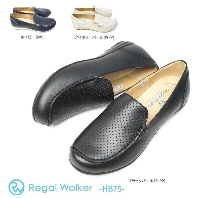 リーガル 靴 レディース スリッポン HB75 モカシン 本革 シューズ リーガルウォーカー カジュアル REGAL Walker 旅行靴 フラット レザー ウォーキング