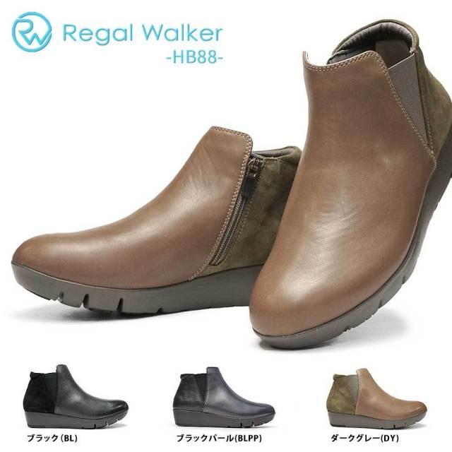 リーガル 靴 レディース ブーツ HB88 本革 厚底 サイドゴア シューズ リーガルウォーカー REGAL Walker ショートブーツ アンクル レザー ファスナー