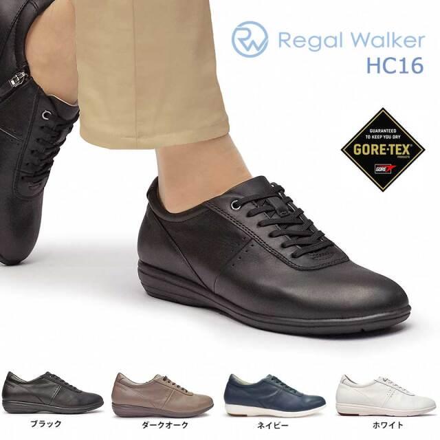 リーガル 靴 レディース スニーカー HC16 本革 ゴアテックス リーガルウォーカー カジュアル レザー 軽量 REGAL Walker レザースニーカー 本革 シューズ