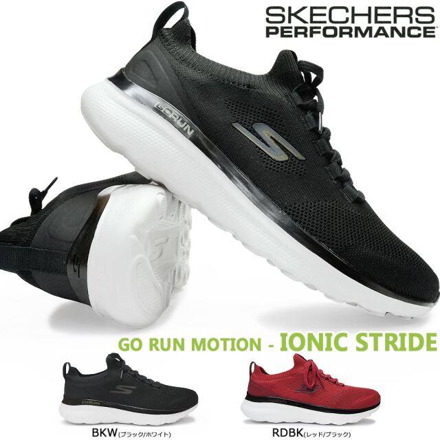 スケッチャーズ メンズ スニーカー 220101 ゴー ラン モーション アイオニック ストライド 軽量 スリッポン ストレッチ SKECHERS GO RUN MOTION-IONIC STRIDE