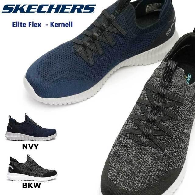 スケッチャーズ スニーカー メンズ 232048 スリッポン カジュアル エリートフレックス カーネル ウォーキング SKECHERS ELITE FLEX Kernell