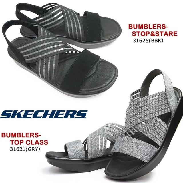 スケッチャーズ ディース サンダル 31621 31625 ストレッチ素材 ラックスフォーム SKECHERS BUMBLERS-TOP CLASS BUMBLERS-STOP&STARE