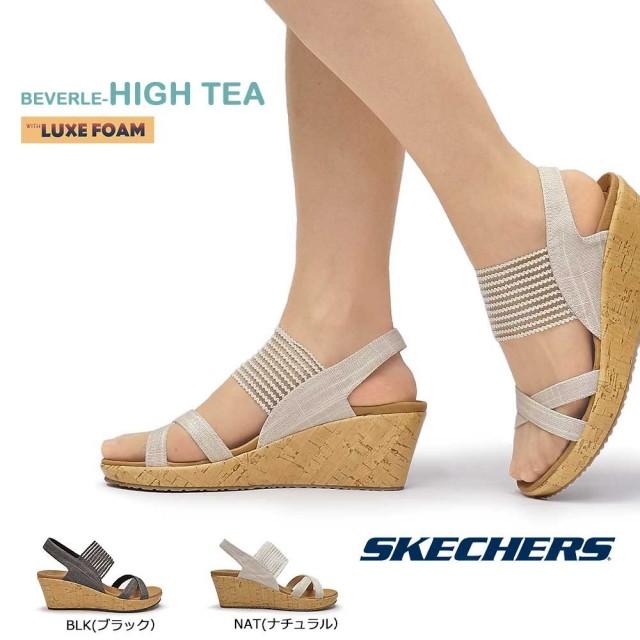 スケッチャーズ レディース サンダル 31723 ストレッチ素材 軽量 ラックスフォーム SKECHERS Beverlee-High Tea