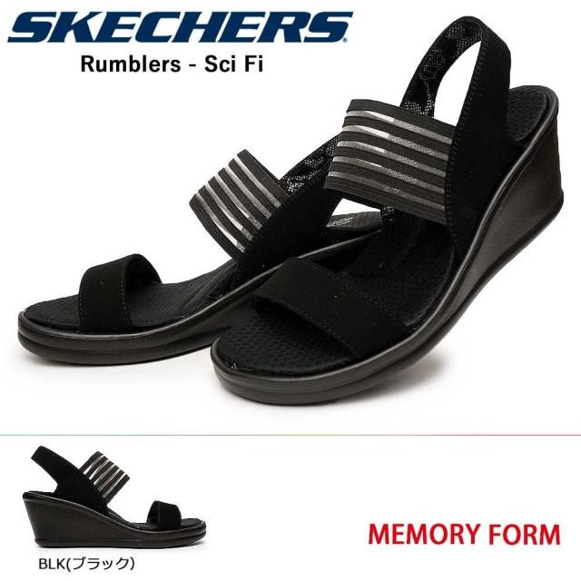 スケッチャーズ レディース サンダル 38472 ウェッジソール ストレッチ素材 メモリーフォーム SKECHERS RUMBLERS-SCI-FI