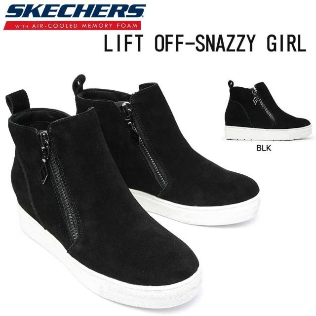 スケッチャーズ レディース スニーカー ブーツ 74175 LIFT OFF-SNAZZY GIRL サイドジップ スエード調 SKECHERS LIFT OFF-SNAZZY GIRL