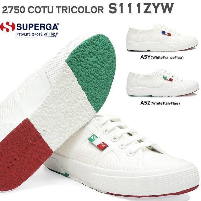 スペルガ スニーカー レディース S111ZYW 2750 COTU TRICOLOR トリコロール フランス国旗 イタリア国旗 日本限定 SUPERGA A5Y A5Z