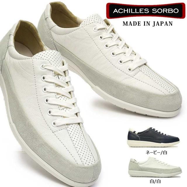 アキレス ソルボ 308 スニーカー レザー ウォーキングシューズ メンズ カジュアル 本革 日本製 靴 ACHILLES SORBO SRM3080