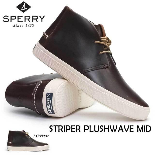 スペリートップサイダー メンズ カジュアルシューズ ストライパー プラッシュウェーブ ミッド 軽量 レザー 紳士 替え紐 アマレット SPERRY TOP-SIDER STRIPER PLUSHWAVE MID