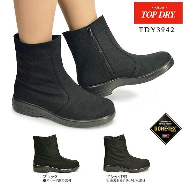 トップドライ TDY3492 ゴアテックス 防滑透湿防水 ショートブーツ 防水ブーツ スエード TOPDRY