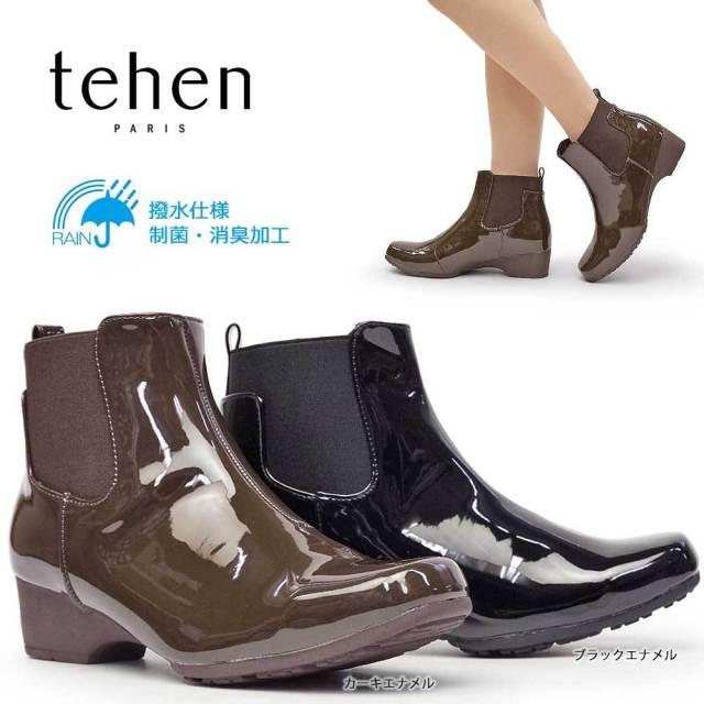テーン 靴 ブーツ TN4500 レディース 撥水加工 制菌消臭 ゴア ショート エナメル 美脚 tehen