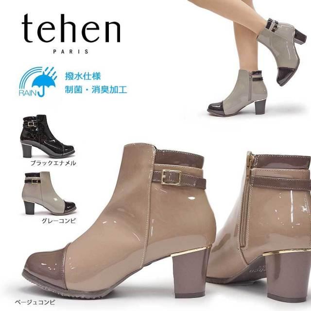テーン 靴 ブーツ TN4501 ショート レディース 撥水加工 制菌消臭 エナメル 美脚 tehen