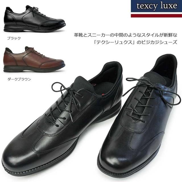 メンズビジネスシューズ テクシーリュクス TU7007 【アシックス商事】 軽量 本革 紳士靴 消臭 抗菌 texy luxe TU-7007