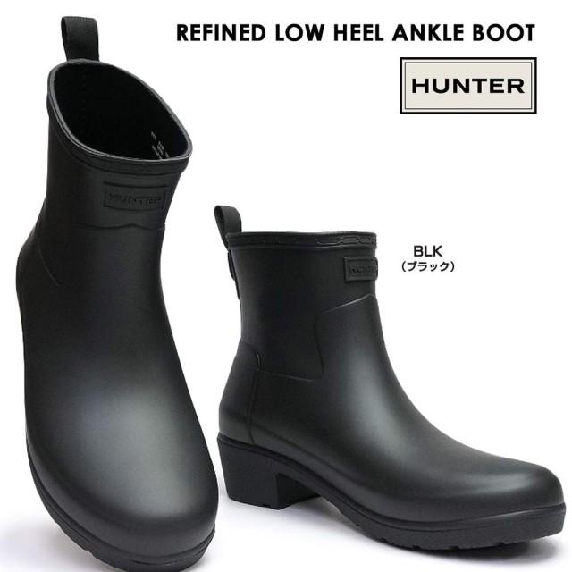 ハンター 長靴 WFS2014RMA オリジナル リファインド ローヒール アンクル ブーツ レディース マット WOMENS ORIGINAL REFINED LOW HEEL ANKLE BOOT