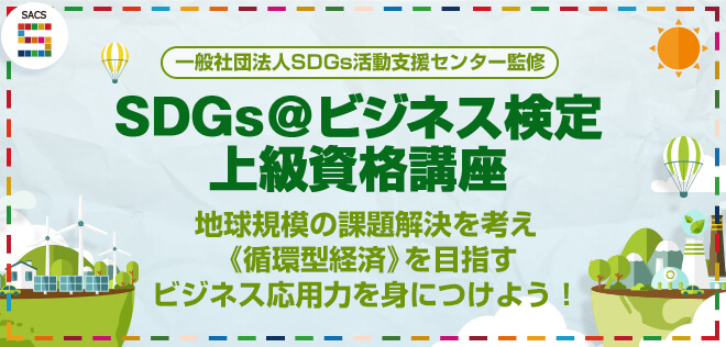 SDGs@ビジネス検定上級資格講座