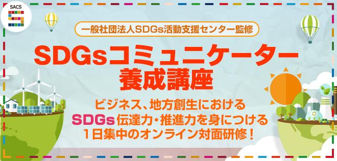 SDGsコミュニケーター養成講座【27518_186】