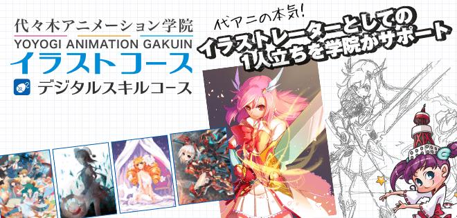 YAG イラストコース【デジタルスキルコース】