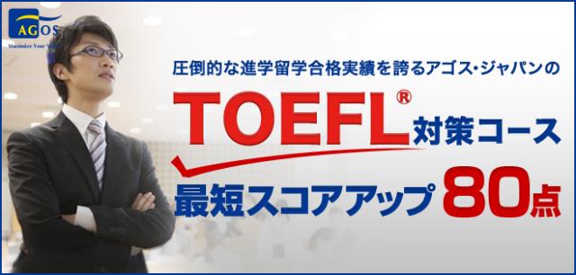 アゴスTOEFL iBT パワーアップ80+