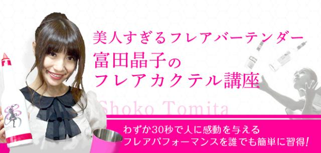 フレアバーテンダー富田晶子のフレアカクテル講座【23539_93】