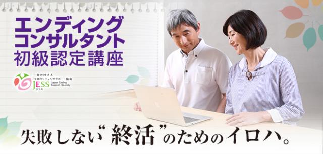 エンディングコンサルタント初級認定講座【23488_155】