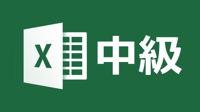 [Biz]Microsoft Excel 中級