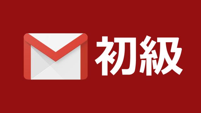 [Biz]Gmail初級